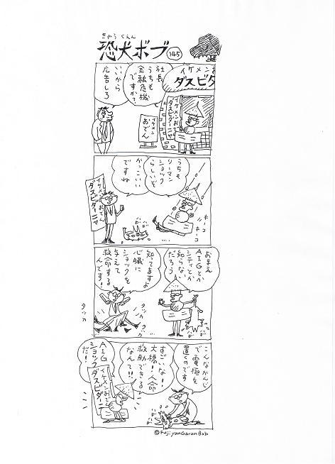 Ccf20081203_00000