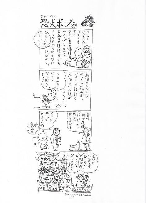 Ccf20090202_00000