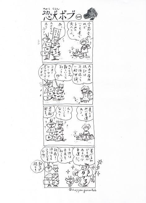 Ccf20101020_00000