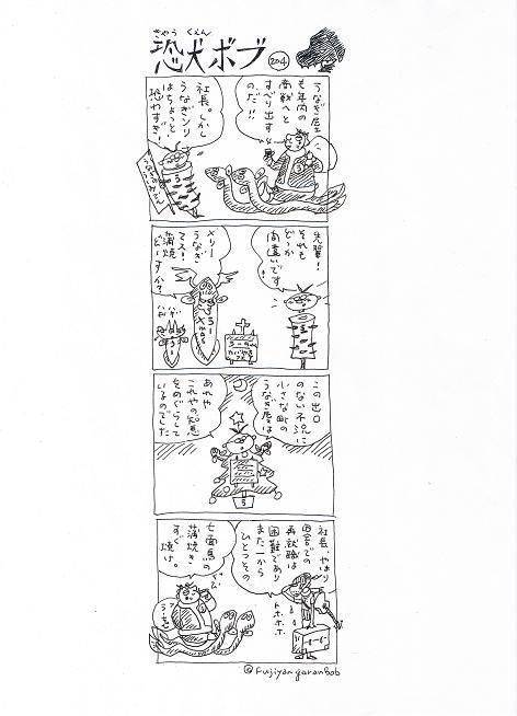 Ccf20101119_00000