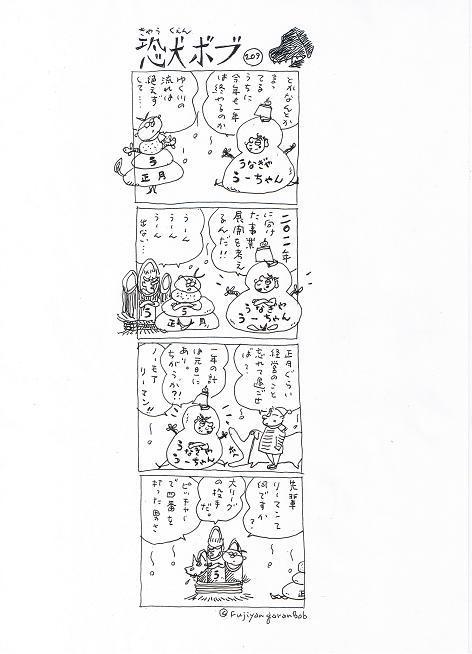 Ccf20101231_00000