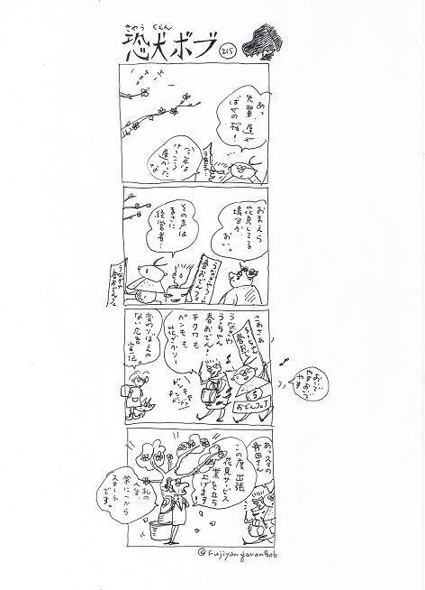 Ccf20110404_00000