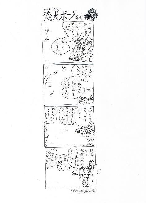 Ccf20110917_00000