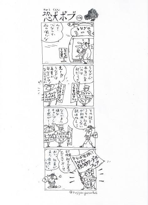 Ccf20120911_00001