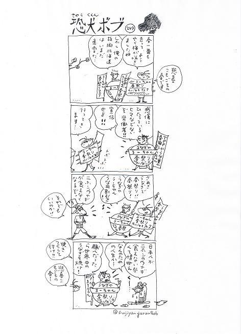 Ccf20130306_00000