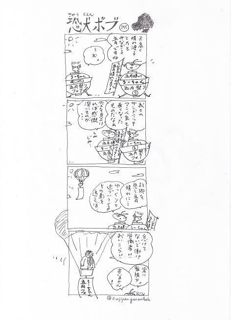 Ccf20130503_00000