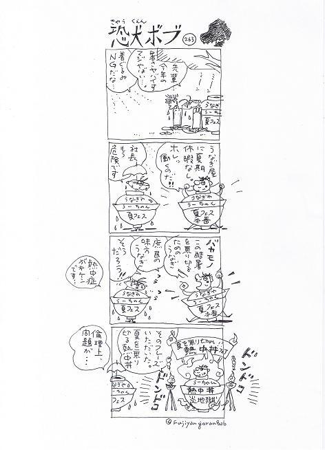 Ccf20130810_00000