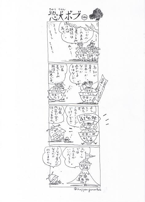 Ccf20130816_00000