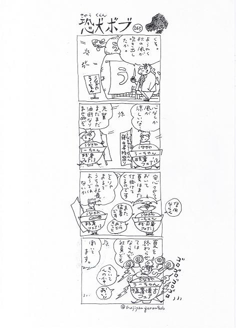 Ccf20130827_00000