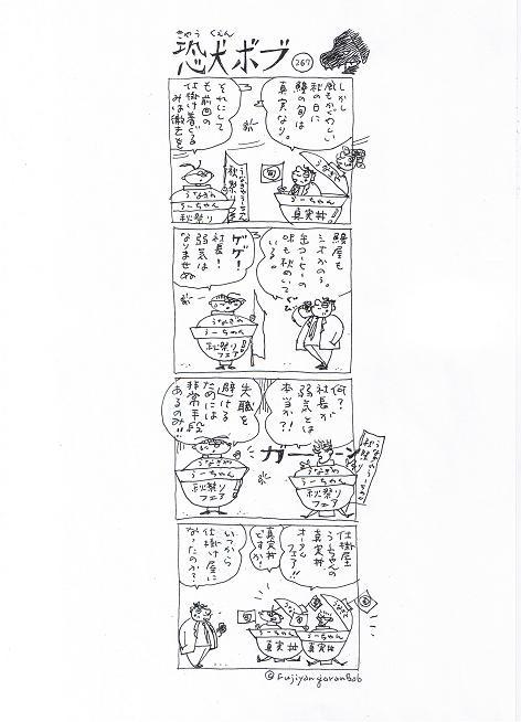 Ccf20130927_00000
