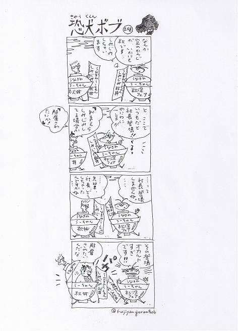 Ccf20131017_00000
