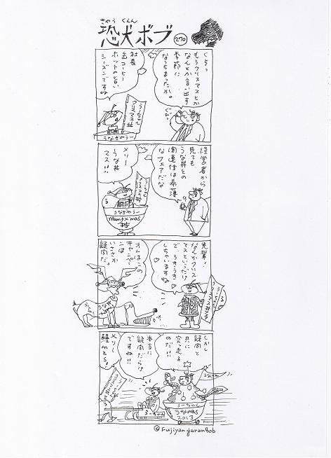 Ccf20131129_00000